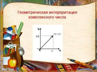 Геометрическая интерпритация комплексного числа