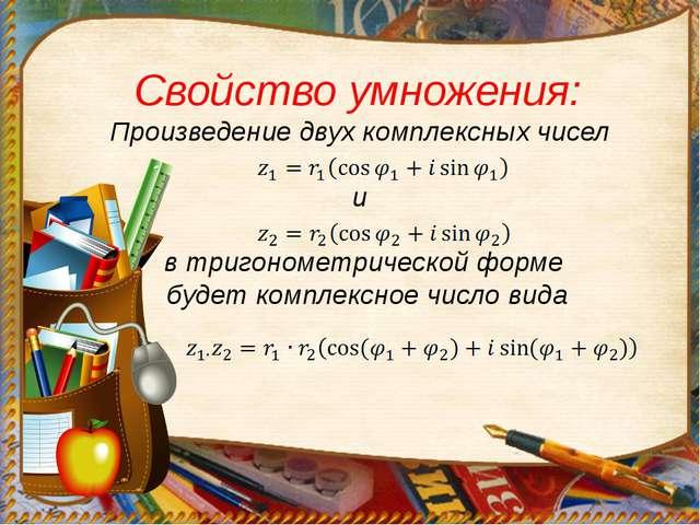 Свойство умножения: Произведение двух комплексных чисел и в тригонометрическо...