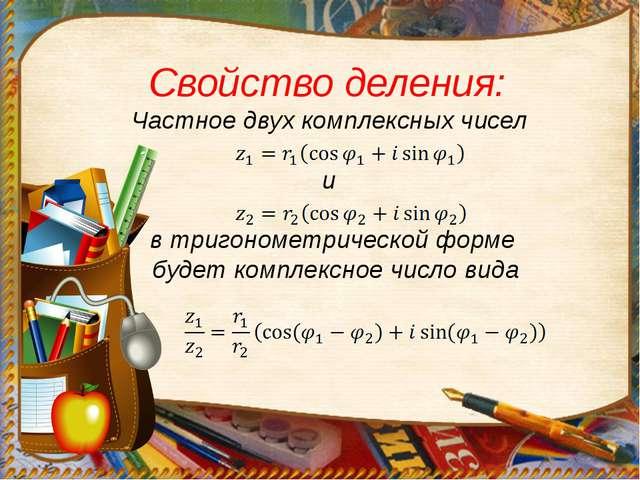 Свойство деления: Частное двух комплексных чисел и в тригонометрической форме...