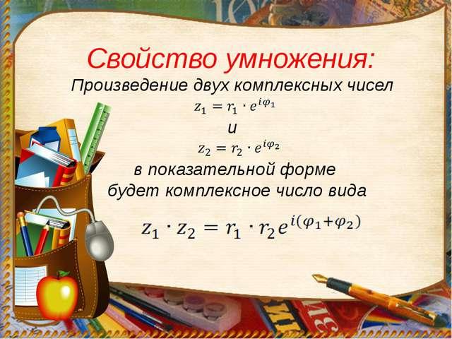 Свойство умножения: Произведение двух комплексных чисел и в показательной фор...