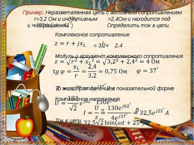 Пример: Неразветвленная цепь с активным сопротивлением r=3,2 Ом и индуктивным...