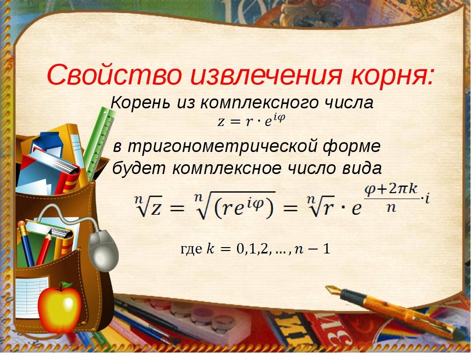 Свойство извлечения корня: Корень из комплексного числа в тригонометрической...