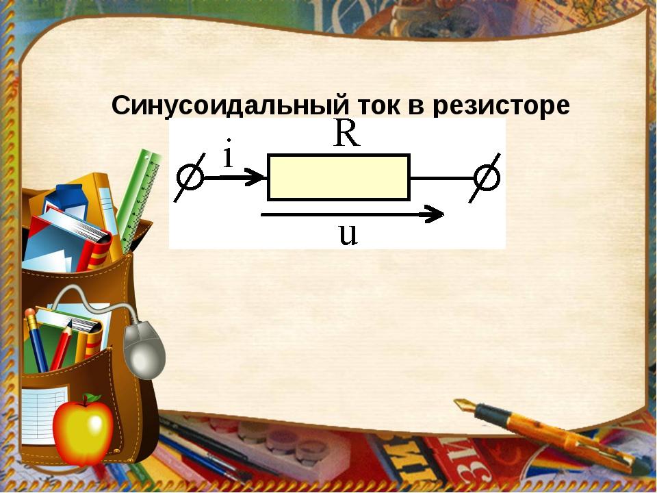 Синусоидальный ток в резисторе