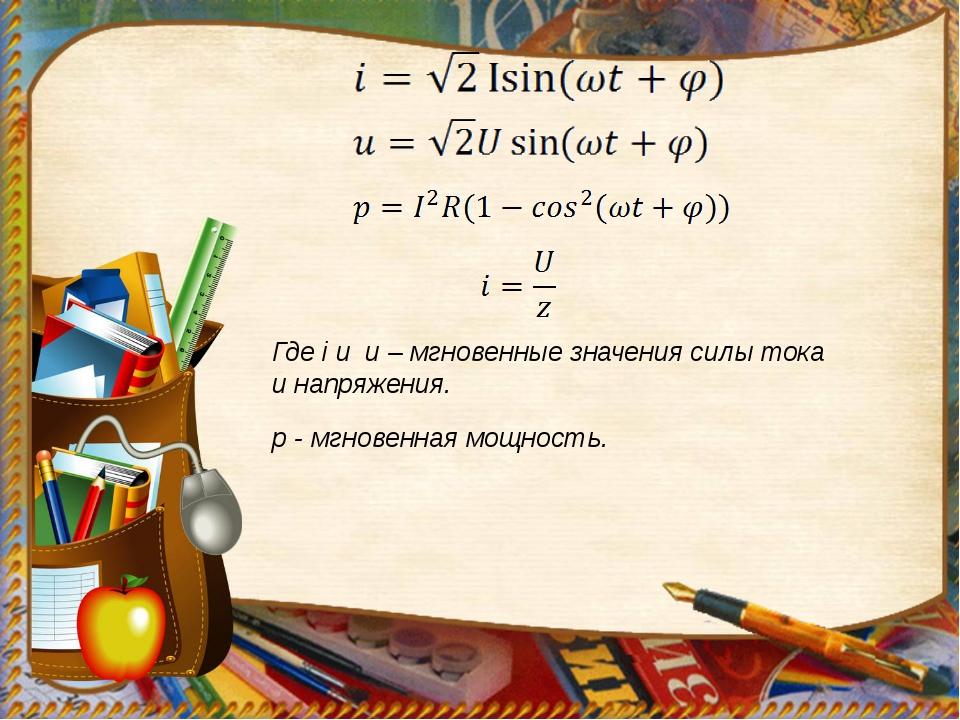 Где i и u – мгновенные значения силы тока и напряжения. р - мгновенная мощнос...
