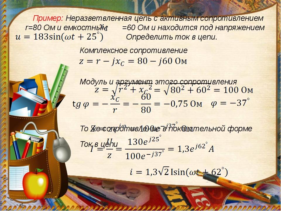 Пример: Неразветвленная цепь с активным сопротивлением r=80 Ом и емкостным =6...