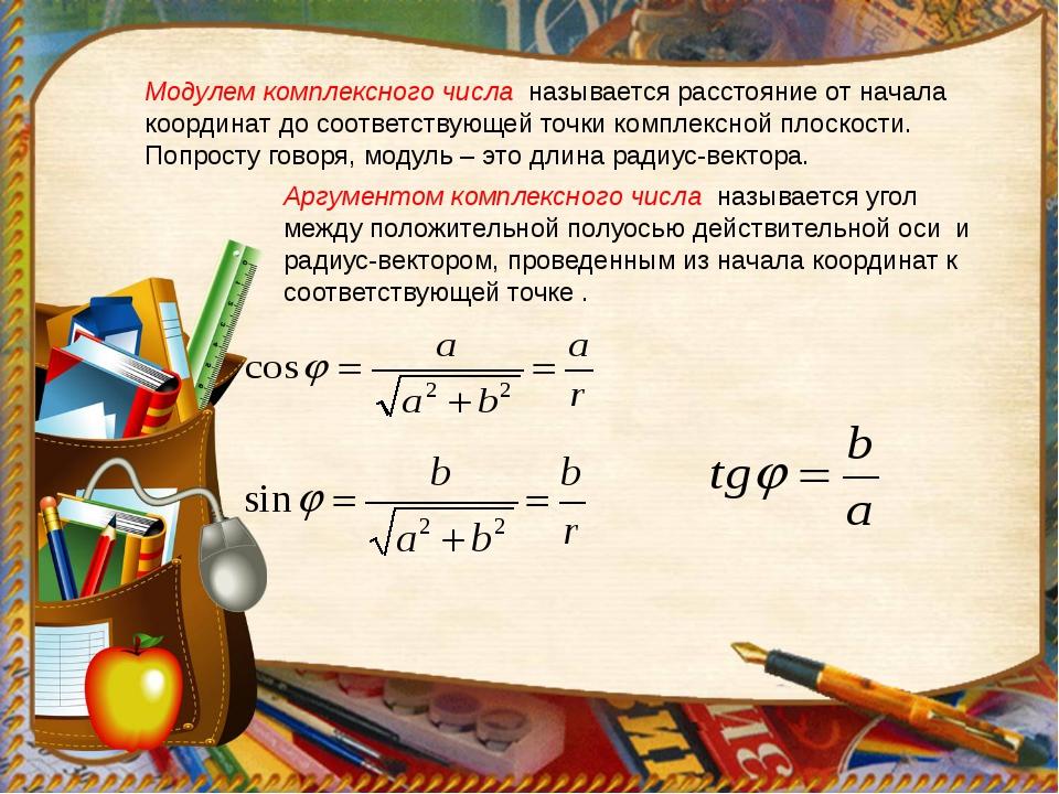 Модулем комплексного числа называется расстояние от начала координат до соот...