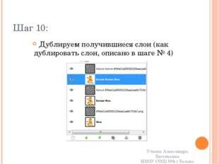 Шаг 10: Дублируем получившиеся слои (как дублировать слои, описано в шаге № 4