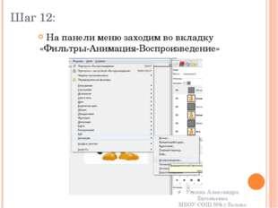 Шаг 12: На панели меню заходим во вкладку «Фильтры-Анимация-Воспроизведение»