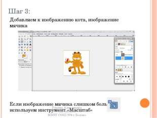 Шаг 3: Добавляем к изображению кота, изображение мячика Если изображение мячи