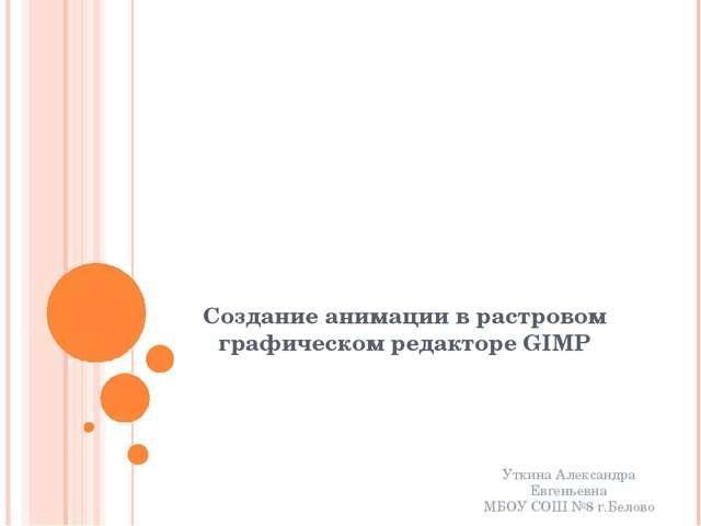 Создание анимации в растровом графическом редакторе GIMP Уткина Александра Ев...