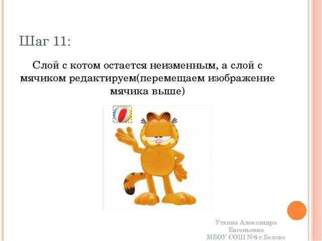 Шаг 11: Слой с котом остается неизменным, а слой с мячиком редактируем(переме...