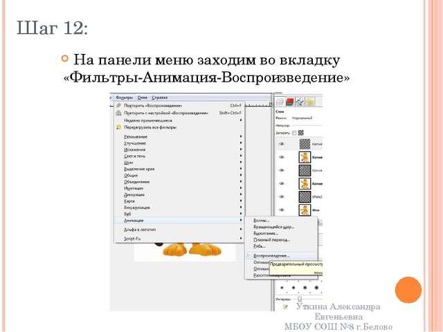 Шаг 12: На панели меню заходим во вкладку «Фильтры-Анимация-Воспроизведение»...