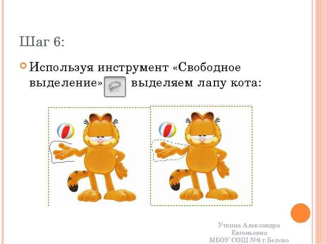 Шаг 6: Используя инструмент «Свободное выделение», выделяем лапу кота: Уткина...