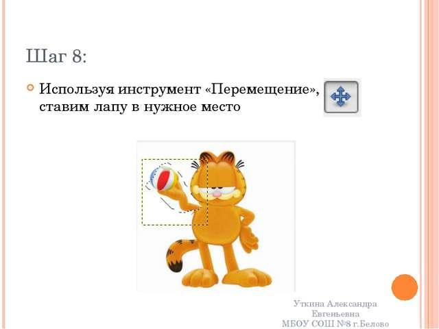 Шаг 8: Используя инструмент «Перемещение», ставим лапу в нужное место Уткина...