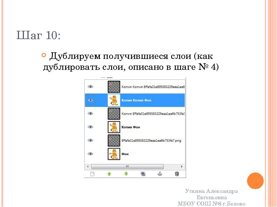 Шаг 10: Дублируем получившиеся слои (как дублировать слои, описано в шаге № 4...