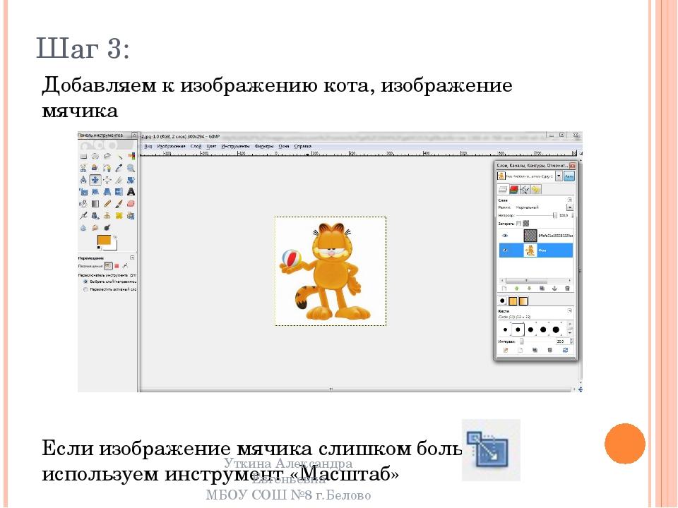 Шаг 3: Добавляем к изображению кота, изображение мячика Если изображение мячи...