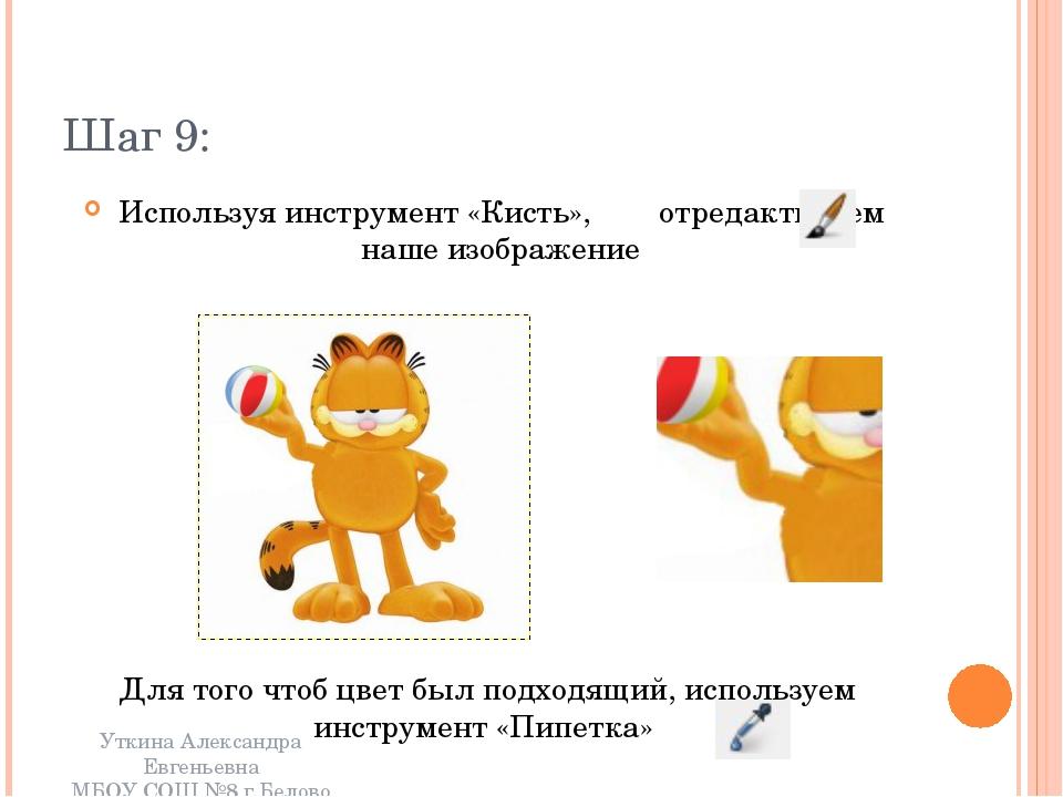 Шаг 9: Используя инструмент «Кисть», отредактируем наше изображение Для того...
