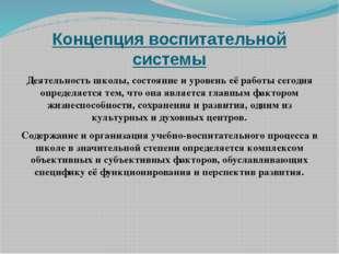 Концепция воспитательной системы Деятельность школы, состояние и уровень еёр