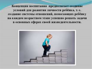 Концепция воспитанияпредполагает создание условий для развития личности реб