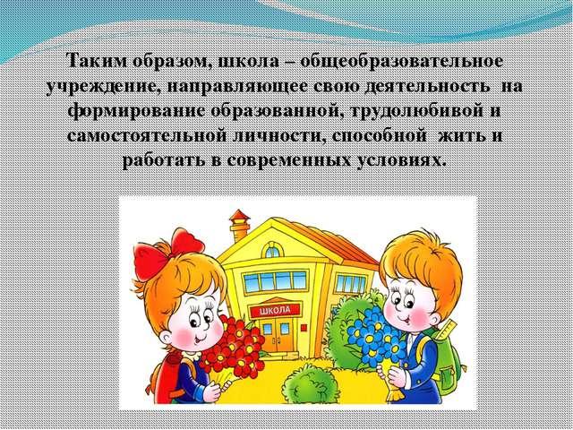 Таким образом, школа – общеобразовательное учреждение, направляющее свою деят...