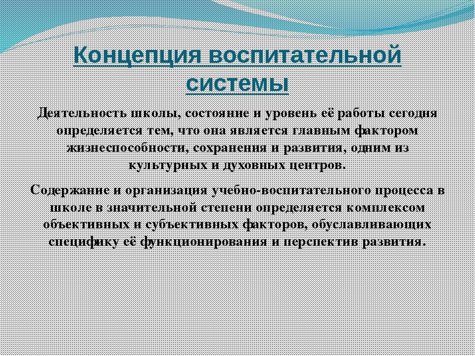 Концепция воспитательной системы Деятельность школы, состояние и уровень еёр...
