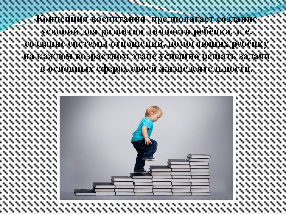 Концепция воспитанияпредполагает создание условий для развития личности реб...