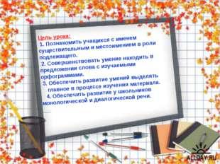 Цель урока: 1. Познакомить учащихся с именем существительным и местоимением в