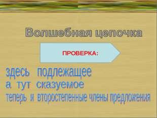 ПРОВЕРКА: