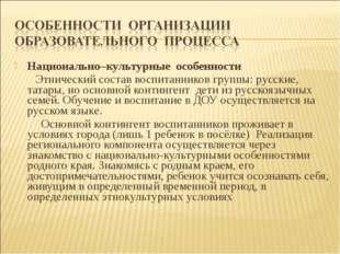 Национально–культурные особенности Этнический состав воспитанников группы: ру
