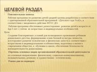 Пояснительная записка Рабочая программа по развитию детей средней группы разр
