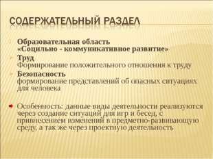 Образовательная область «Социльно - коммуникативное развитие» Труд Формирован