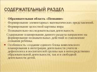 Образовательная область «Познание» Формирование элементарных математических п