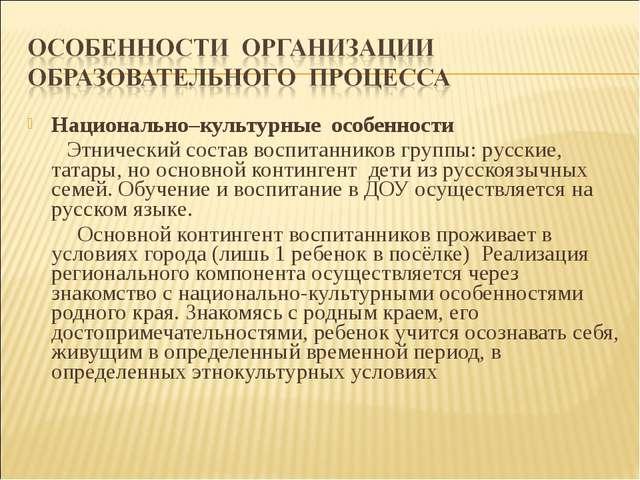 Национально–культурные особенности Этнический состав воспитанников группы: ру...