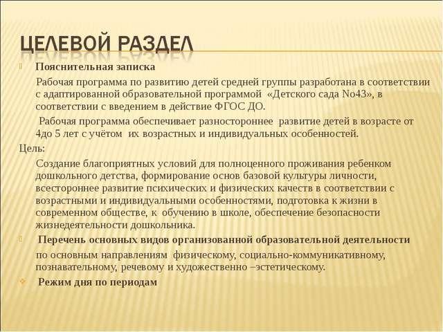 Пояснительная записка Рабочая программа по развитию детей средней группы разр...