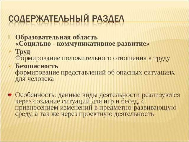 Образовательная область «Социльно - коммуникативное развитие» Труд Формирован...