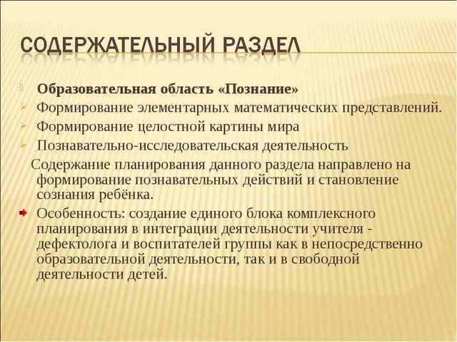 Образовательная область «Познание» Формирование элементарных математических п...