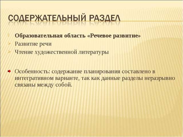 Образовательная область «Речевое развитие» Развитие речи Чтение художественно...