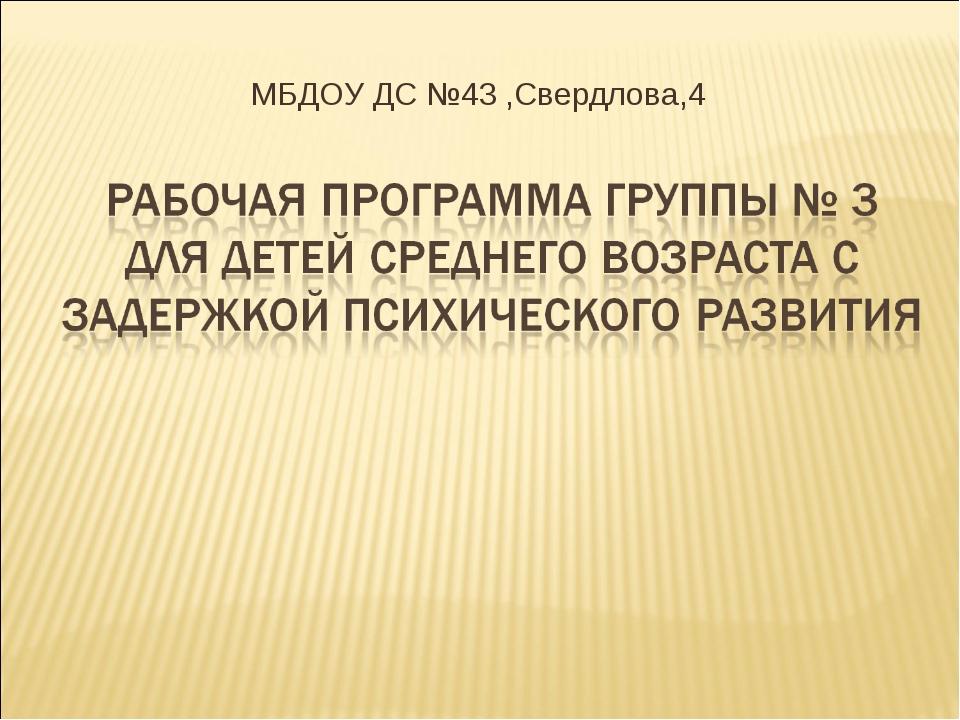 МБДОУ ДС №43 ,Свердлова,4