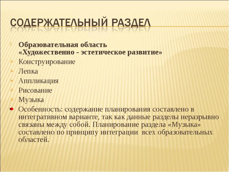 Образовательная область «Художественно - эстетическое развитие» Конструирован...