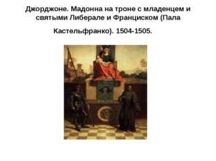 Джорджоне. Мадонна на троне с младенцем и святыми Либерале и Франциском (Пала