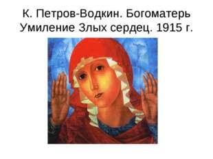 К. Петров-Водкин. Богоматерь Умиление Злых сердец. 1915 г.