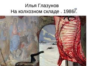 Илья Глазунов На колхозном складе . 1986г.