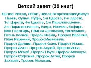 Ветхий завет (39 книг) Бытие, Исход, Левит, Числа,Второзаконие,Иисус Навин, С