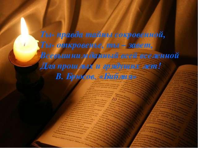 Ты- правда тайны сокровенной, Ты- откровенье, ты – завет, Всевышним данный вс...