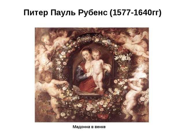 Питер Пауль Рубенс (1577-1640гг)