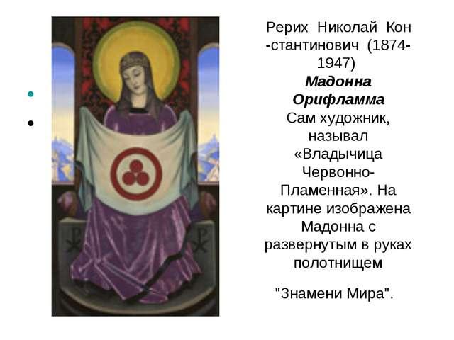 РерихНиколайКон-стантинович(1874-1947) Мадонна Орифламма Сам художник,...