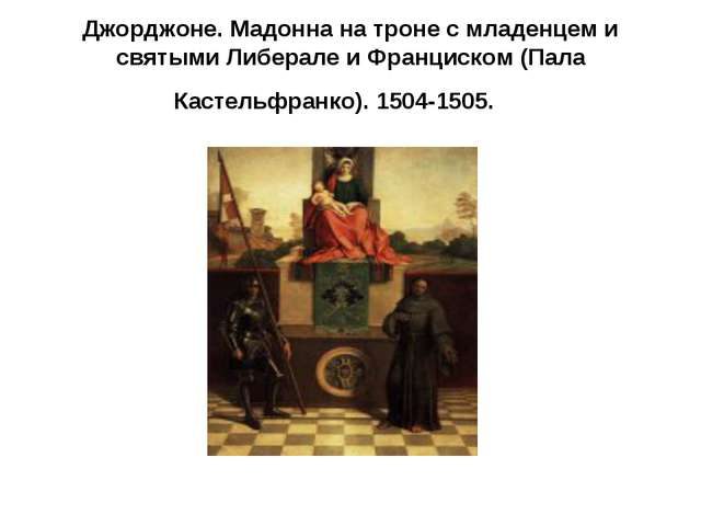 Джорджоне. Мадонна на троне с младенцем и святыми Либерале и Франциском (Пала...
