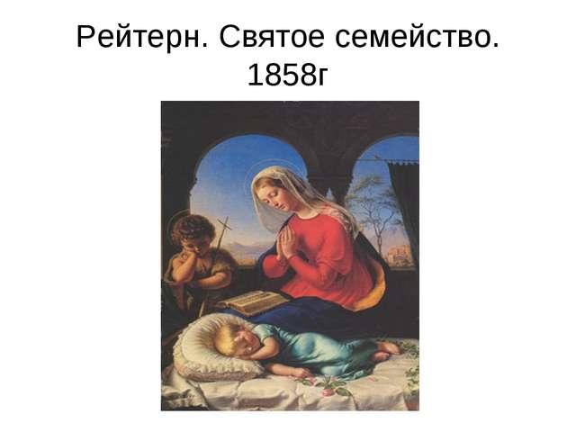 Рейтерн. Святое семейство. 1858г