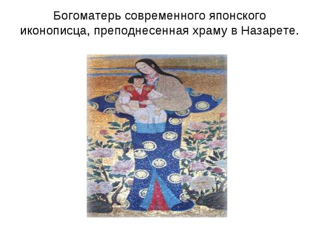 Богоматерь современного японского иконописца, преподнесенная храму в Назарете.