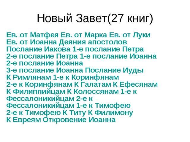 Новый Завет(27 книг) Ев. от Матфея Ев. от Марка Ев. от Луки Ев. от Иоанна Дея...